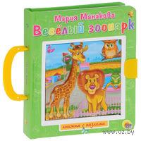 Весёлый зоопарк. Книжка-игрушка