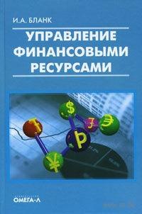 Управление финансовыми ресурсами. И. Бланк