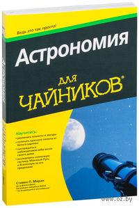 Астрономия для