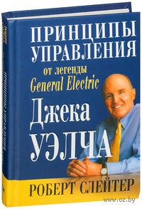 Принципы управления от легенды General Electric Джека Уэлча. Роберт Слейтер