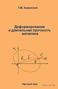 Деформирование и длительная прочность металлов. Григорий Хажинский