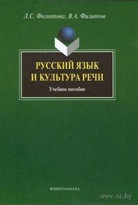 Русский язык и культура речи. Л. Филиппова, В. Филиппов