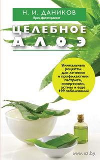 Целебное алоэ. Николай Даников