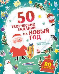 50 творческих заданий на Новый год (+ наклейки)