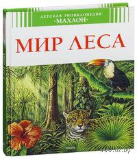 Мир леса. Генри Эйнар