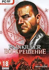 Painkiller. Воскрешение