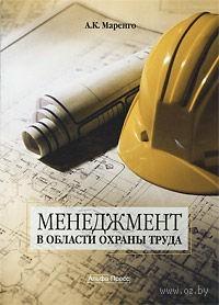 Менеджмент в области охраны труда. Анатолий Маренго