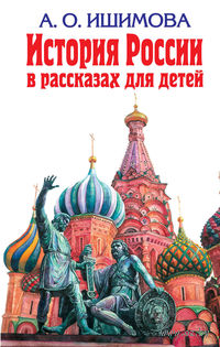 История России в рассказах для детей. Александра Ишимова