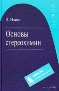 Основы стереохимии. Эрнест Илиел