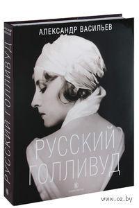 Русский Голливуд (подарочное издание)