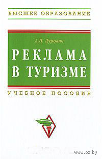 Реклама в туризме. А. Дурович