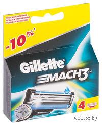 Кассета для станков для бритья Gillette MACH3 (4 штуки)