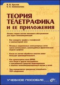 Теория телетрафика и ее приложения. В. Крылов, С. Самохвалова