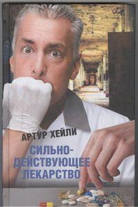 Сильнодействующее лекарство. Артур Хейли