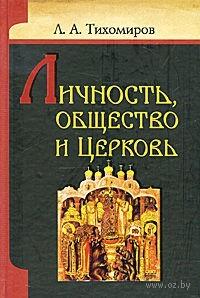 Личность, общество и Церковь. Лев Тихомиров