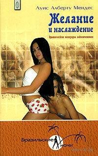 Желание и наслаждение. Эротические мемуары заключенного. Луис Алберту Мендес