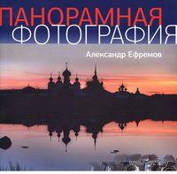 Панорамная фотография. Полноцветное издание. Александр Ефремов