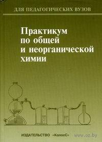 Практикум по общей и неорганической химии. Валерий Батраков, Элеонора Зак, Нина Гоголевская