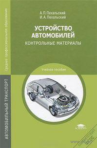 Устройство автомобилей. Контрольные материалы