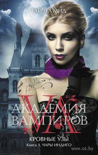 Академия вампиров: Кровные узы. Книга 3. Чары индиго