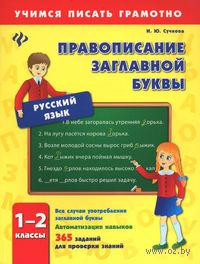 Правописание заглавной буквы. 1-2 класс