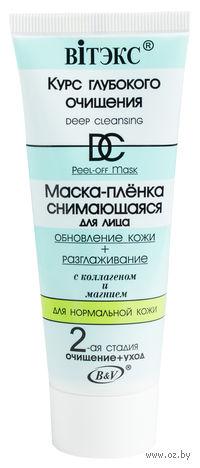 """Маска-пленка снимающаяся """"Обновление кожи + Разглаживание"""" (75 мл)"""