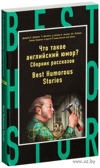 Что такое английский юмор? Best Humorous Stories
