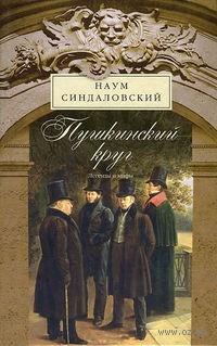 Пушкинский круг. Легенды и мифы. Наум Синдаловский