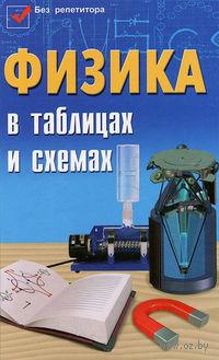 Физика в таблицах и схемах. Элеонора Гришина, Ирина Веклюк
