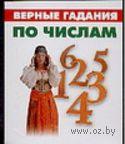 Верные гадания по числам. Ростислав Грищенков