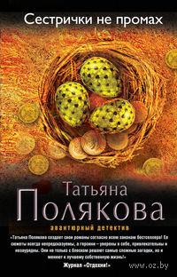 Сестрички не промах (м). Татьяна Полякова