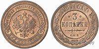 3 копейки 1903 СПБ