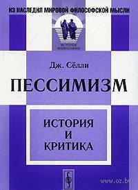Пессимизм. История и критика. Джеймс Селли