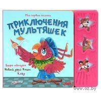 Приключения мультяшек. Книжка-игрушка