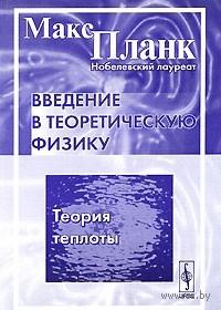 Введение в теоретическую физику. Теория теплоты. Макс Планк