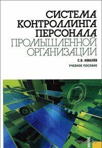 Система контроллинга персонала промышленной организации. С. Ковалев