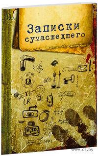 """Записная книжка """"Записки сумасшедшего"""" (А6; 32 листа)"""