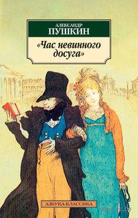 Час невинного досуга (м). Александр Пушкин