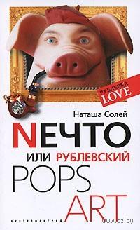 Nечто, или Рублевский Pops Art (м). Наташа Солей