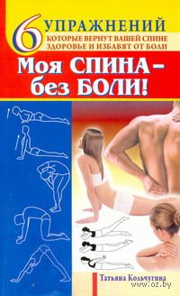 Моя спина - без боли. Татьяна Кольчугина