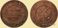 3 копейки 1904 СПБ