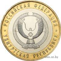 10 рублей - Удмуртская Республика