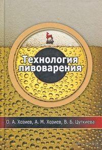 Технология пивоварения. Олег Хозиев, Алан Хозиев, Валентина Цукгиева