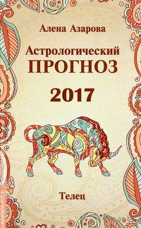 Телец. Астрологический прогноз 2017