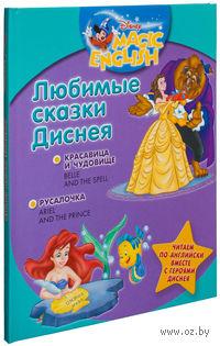 Любимые сказки Диснея. Красавица и чудовище. Русалочка