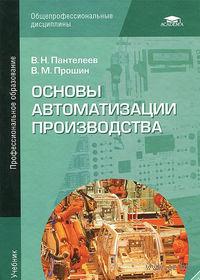 Основы автоматизации производства. Владимир Пантелеев, Владимир Прошин