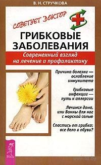 Грибковые заболевания. Современный взгляд на лечение и профилактику. Валентина Стручкова