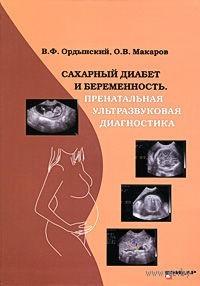 Сахарный диабет и беременность. Пренатальная ультразвуковая диагностика. Олег Макаров, Вячеслав Ордынский