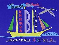 Книжка в тельняшке. Морская азбука. Галина Дядина, Александр Бихтер