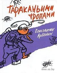 Тараканьими тропами. Константин Арбенин